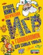 Лучшая книга логических игр и головоломок для самых умных