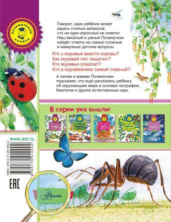Кто в муравейнике живет?