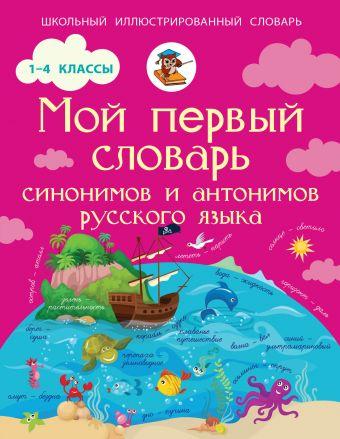 Мой первый словарь синонимов и антонимов русского языка. 1-4 классы