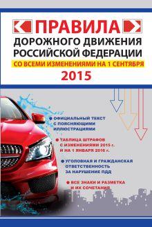 Правила дорожного движения Российской Федерации со всеми изменениями на 1 сентября 2015 г.