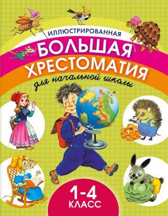 Иллюстрированная большая хрестоматия для начальной школы. 1-4 класс