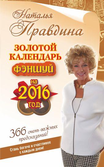 Золотой календарь фэншуй на 2016 год. 365 очень важных предсказаний! Стань богаче и счастливее с каждым днем!