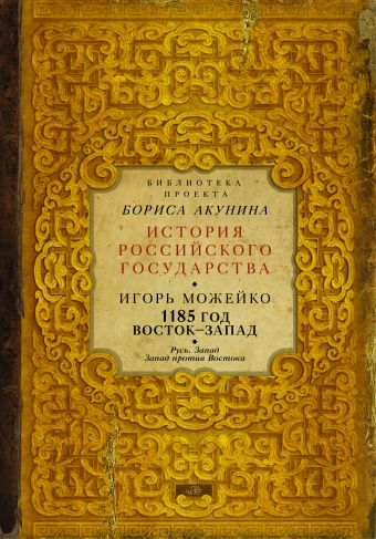 1185 год: Русь. Запад. Запад против Востока