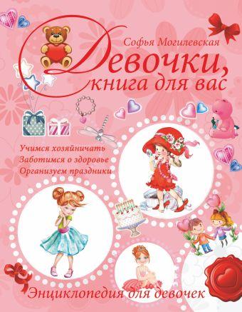 Девочки, книга для вас. Энциклопедия для девочек