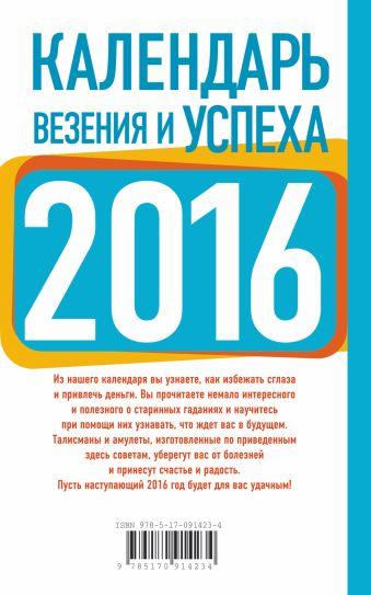 Календарь везения и успеха 2016