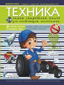 Техника. Самая секретная книга для настоящих мальчишек