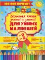 Большая книга знаний и умений для умных малышей. От 2 до 5 лет