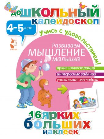 Развиваем мышление малыша (4-5 лет)