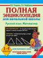 Полная энциклопедия для начальной школы. 1-4 классы. Русский язык. Математика