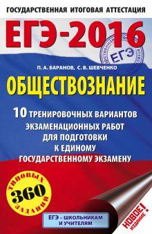 ЕГЭ-2016. Обществознание (60х90/16) 10 тренировочных вариантов экзаменационных работ для подготовки к ЕГЭ