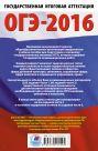ОГЭ-2016. Обществознание (60х90/16) 10 тренировочных вариантов экзаменационных работ для подготовки к основному государственному экзамену в 9 классе