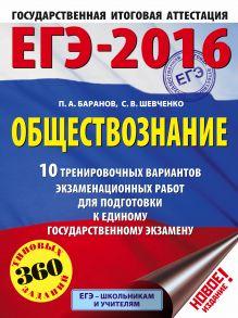 ЕГЭ-2016. Обществознание (60х84/8) 10 тренировочных вариантов экзаменационных работ для подготовки к ЕГЭ