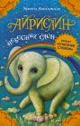 Айрислин — небесный слон