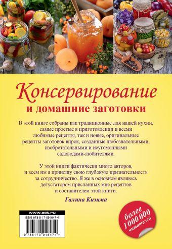 Консервирование и домашние заготовки: легко и вкусно!
