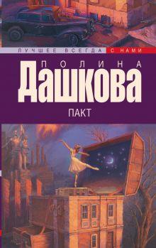 Дашкова Полина Викторовна — Пакт