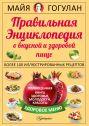 Правильная энциклопедия о вкусной и здоровой пище.