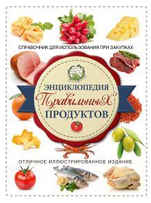 Большой путеводитель по правильным продуктам