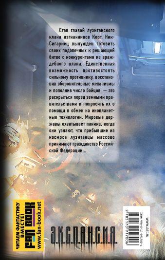Землянин. Русские не сдаются!