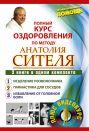 Полный курс оздоровления по методу Анатолия Сителя. 3 книги в одном комплекте