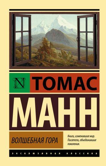 Волшебная гора» Манн Томас - описание книги | Эксклюзивная классика |  Издательство АСТ
