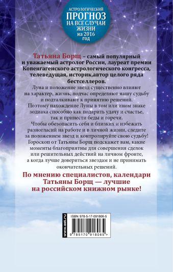 Астрологический прогноз на все случаи жизни. Самый полный гороскоп на 2016 год