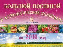 Большой посевной и астрологический календарь на 2016 год