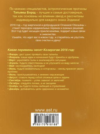 КОЗЕРОГ. Гороскоп на 2016 год