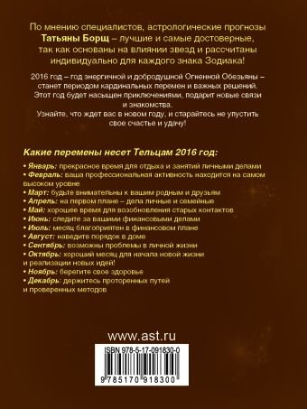 ТЕЛЕЦ. Гороскоп на 2016 год