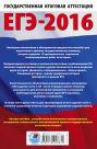 ЕГЭ-2016. История (60х90/16) 10 тренировочных вариантов экзаменационных работ для подготовки к ЕГЭ