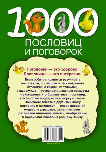 1000 пословиц и поговорок