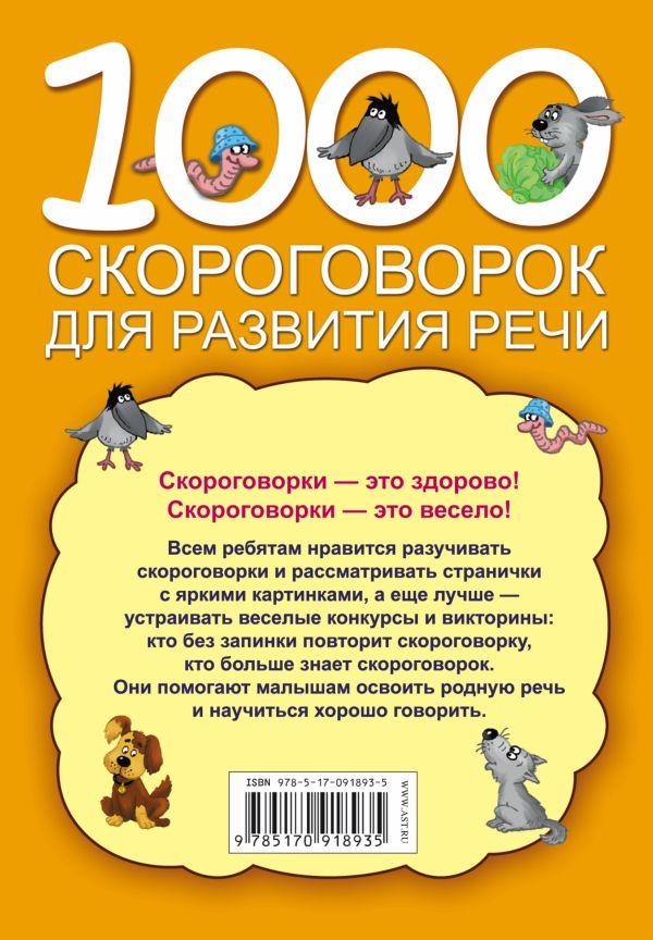 1000 СКОРОГОВОРОК ДЛЯ РАЗВИТИЯ РЕЧИ СКАЧАТЬ БЕСПЛАТНО