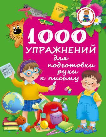 1000 упражнений для подготовки руки письму