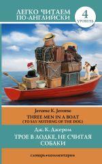 Трое в лодке, не считая собаки. Уровень4