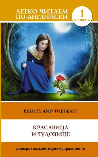 Красавица и чудовище = Beauty and the Beast