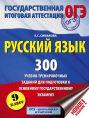Русский язык. 300 учебно - тренировочных заданий для подготовки к основному государственному экзамену. 9 класс