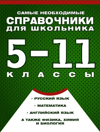 Самые необходимые справочники для школьника. 5-11 класс. Русский язык. Математика.
