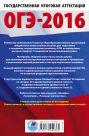 ОГЭ-2016. Математика (60х90/16) 10 тренировочных вариантов экзаменационных работ для подготовки к основному государственному экзамену в 9 классе