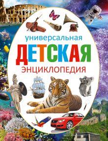 Универсальная детская энциклопедия