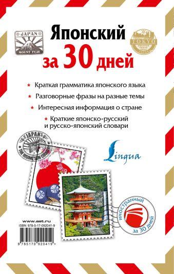 Японский за 30 дней