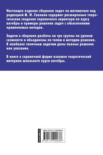 Сборник задач по математике для поступающих в вузы (с решениями). Алгебра