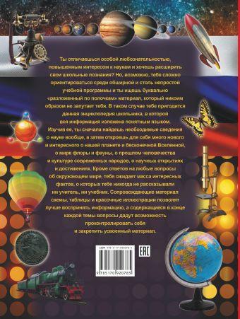 Большая энциклопедия российского школьника