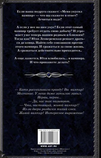 Против лома нет вампира