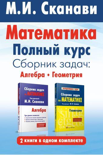 Математика. Полный курс. Сборник задач. Алгебра. Геометрия. 2 книги в одном комплекте