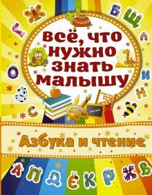 Азбука и чтение