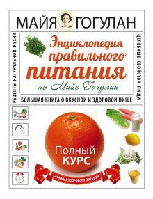 Энциклопедия правильного питания по Майе Гогулан