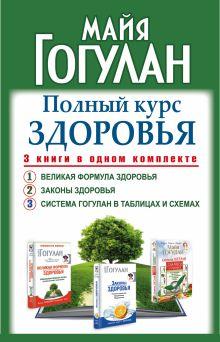 Полный курс здоровья Гогулан. Три книги в одном комплекте