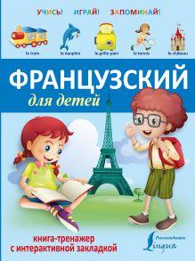 Французский для детей. Книга-тренажер с интерактивной закладкой
