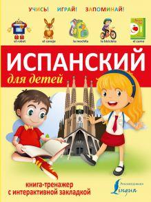 Испанский для детей. Книга-тренажер с интерактивной закладкой