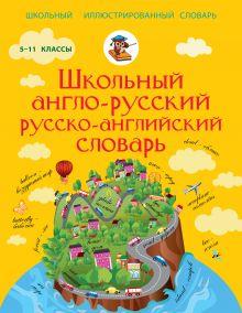 Школьный англо-русский русско-английский словарь 5-11 класс