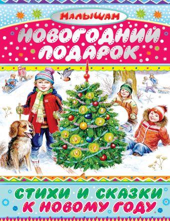 Новогодний подарок. Стихи и сказки к Новому году